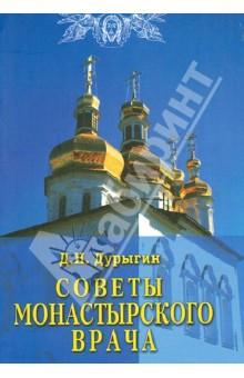 Советы монастырского врача - Дмитрий Дурыгин