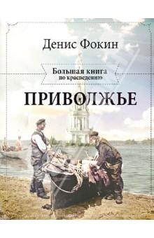 Приволжье. Большая книга по краеведению - Фокин, Синцов