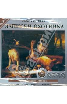 Купить аудиокнигу: Иван Тургенев. Записки охотника (CDmp3, читает Вячеслав Герасимов, на диске)
