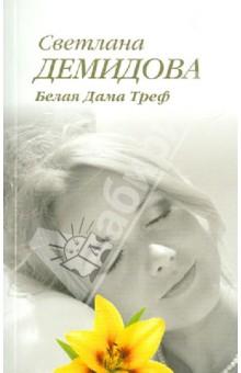 Белая Дама Треф - Светлана Демидова