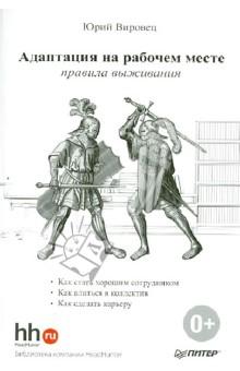 Адаптация на рабочем месте: правила выживания - Юрий Вировец
