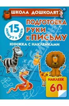 Подготовка руки к письму. 15 минут в день - Олеся Жукова