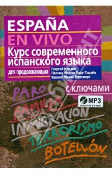 Курс современного испанского языка для продолжающих (+CDmp3) - Нуждин, Лора-Тамайо, Марин