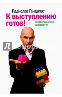 К выступлению готов! Презентационный конструктор - Радислав Гандапас