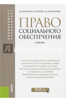 Право социального обеспечения: учебное пособие - Буянова, Кондратьева, Кобзева