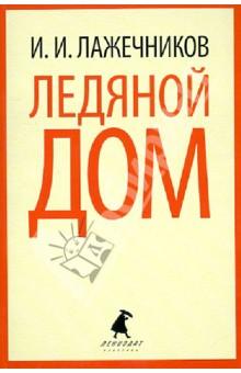 Ледяной дом - Иван Лажечников