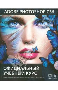 Adobe Photoshop CS6. Официальный учебный курс (+DVD)