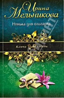 Нянька для олигарха - Ирина Мельникова