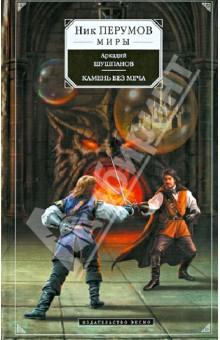 Камень без меча - Аркадий Шушпанов