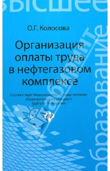 Организация оплаты труда в нефтегазовом комплексе - Ольга Колосова изображение обложки