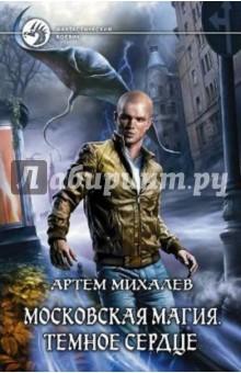 Московская магия. Темное сердце - Артем Михалев