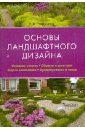 Екатерина Черняева - Основы ландшафтного дизайна обложка книги