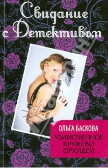 Убийственное кружево орхидей - Ольга Баскова
