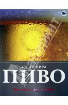 Пиво. Атлас мира - Уэбб, Бомон