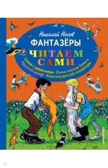 Купить книгу: Николай Носов. Фантазеры (авторский сборник, издательство Эксмо, 2013 г.)