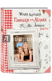 Юлия  Высоцкая  -  Плюшки  для  Лёлика.  Домашние  рецепты  обложка  книги