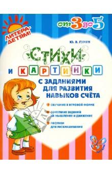 Стихи и картинки с заданиями для развития навыков счёта - Юрий Гурин