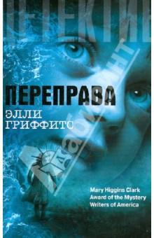 Купить Элли Гриффитс: Переправа ISBN: 978-5-271-45737-1