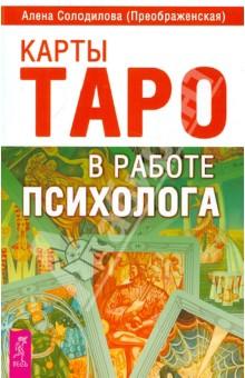 Карты таро трактование, учебники