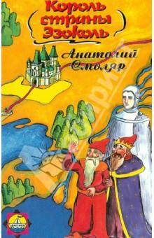 Король страны Эзоколь - Анатолий Смоляр