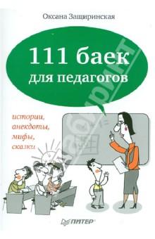 Оксана Защиринская - 111 баек для педагогов. Истории, анекдоты, мифы, сказки обложка книги