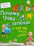 """Татьяна Яценко - Почему трава зелёная и еще 100 детских """"почему"""" обложка книги"""