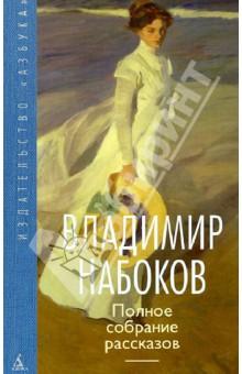 Владимир Набоков. Полное собрание рассказов. Издательство: Азбука, 2012 г.