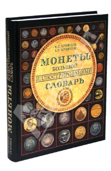 Монеты: большой иллюстрированный словарь - Кривцов, Кривцов