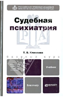 Судебная медицина | medbook. Ru.