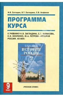 Программа курса История России. ХХ век для 9 класса - Загладин, Загладина, Агафонов