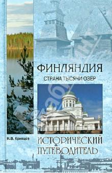 Финляндия. Страна тысячи озер - Никита Кривцов