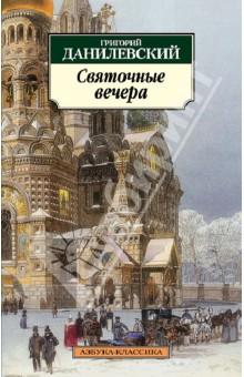Святочные вечера - Григорий Данилевский