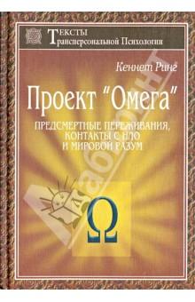Проект Омега - Кеннет Ринг