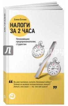 Налоги за два часа - Елена Елгина