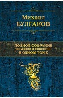 Полное собрание романов и повестей в одном томе - Михаил Булгаков