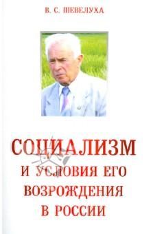 Социализм и условия его возрождения в России - Виктор Шевелуха