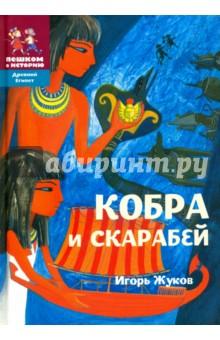 Игорь Жуков - Кобра и скарабей. Историческая повесть-сказка обложка книги