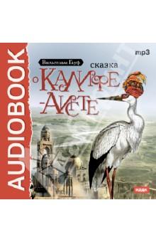 Купить аудиокнигу: Вильгельм Гауф: Сказка о Калифе-аисте. Сказки (CDmp3, читает Кирилл Солёнов, на диске)