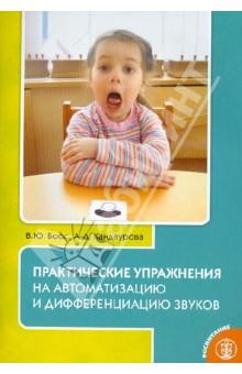 Практические упражнения на автоматизацию и дифференциацию звуков6 пособие для логопедов и родителей - Боос, Кандаурова