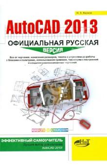 AutoCAD 2013. Официальная русская версия. Эффективный самоучитель - Н. Жарков