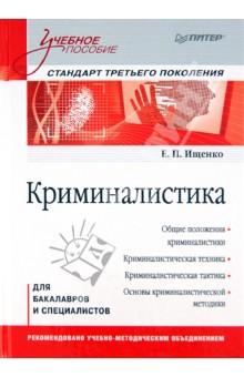 Криминалистика: Учебное пособие. Стандарт третьего поколения - Евгений Ищенко