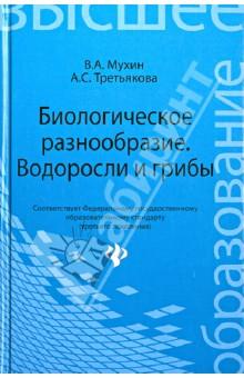 Биологическое разнообразие: водоросли и грибы - Мухин, Третьякова