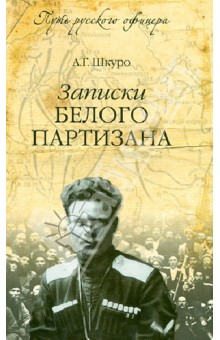 Записки Белого партизана - Андрей Шкуро