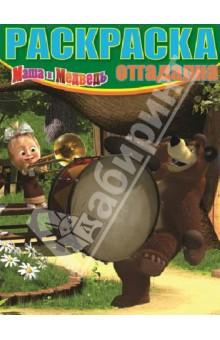 Раскраска-отгадалка Маша и Медведь (№ 1208)