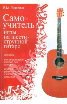 Самоучитель игры на шестиструнной гитаре - Борис Павленко