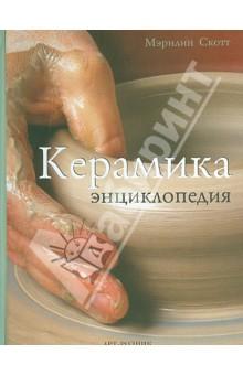 Керамика. Энциклопедия - Мэрилин Скотт