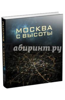 Москва с высоты - Вуколов, Лаврентьев, Пронин