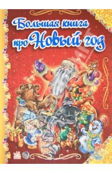 Большая книга про Новый Год - Солнышко, Курмашев, Геращенко изображение обложки