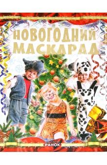 Новогодний маскарад - Татьяна Шпеник