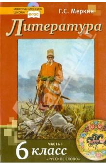 Учебник литературы 6 класс меркин